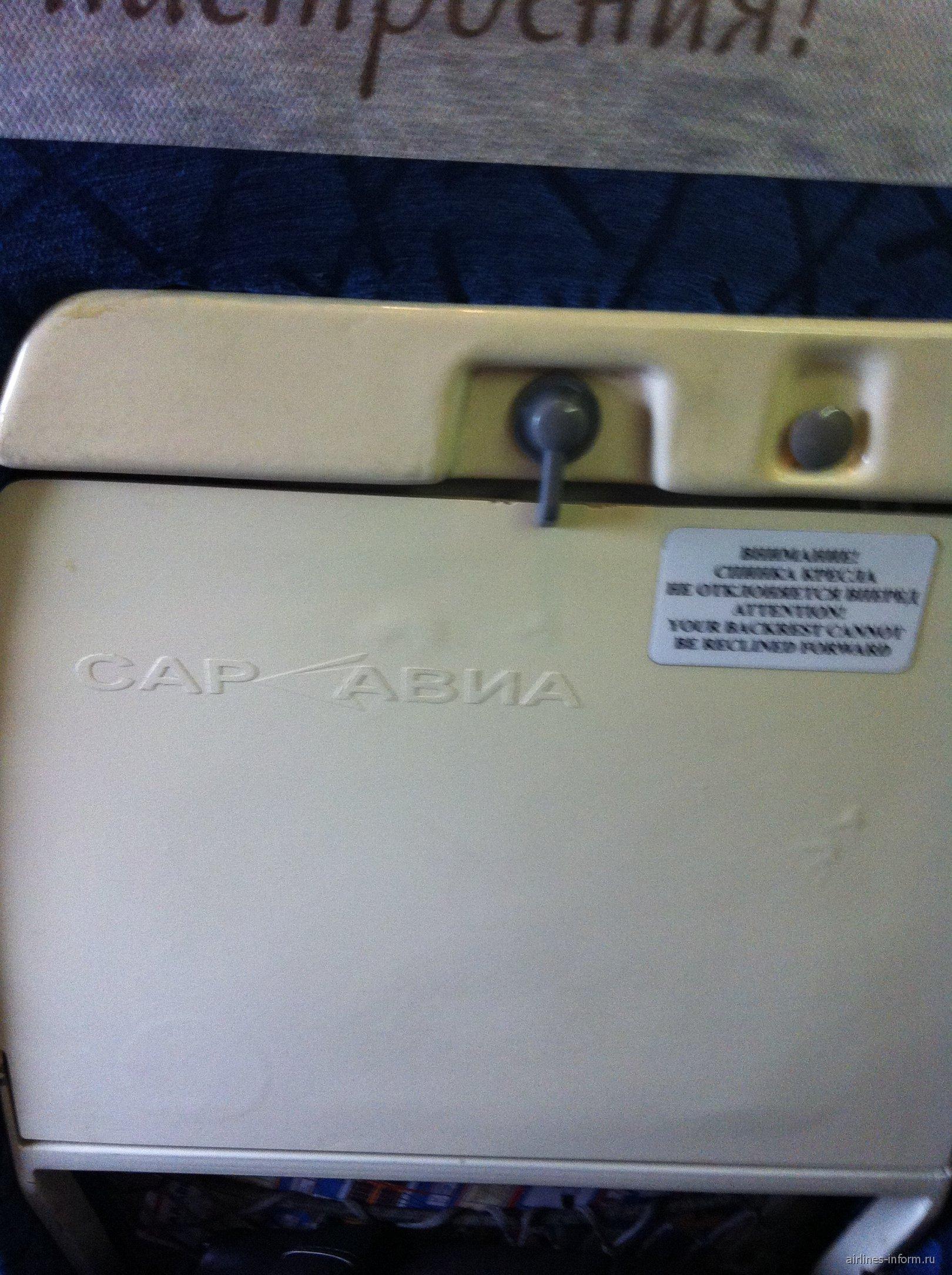 В самолете Як-42 авиакомпании Саравиа