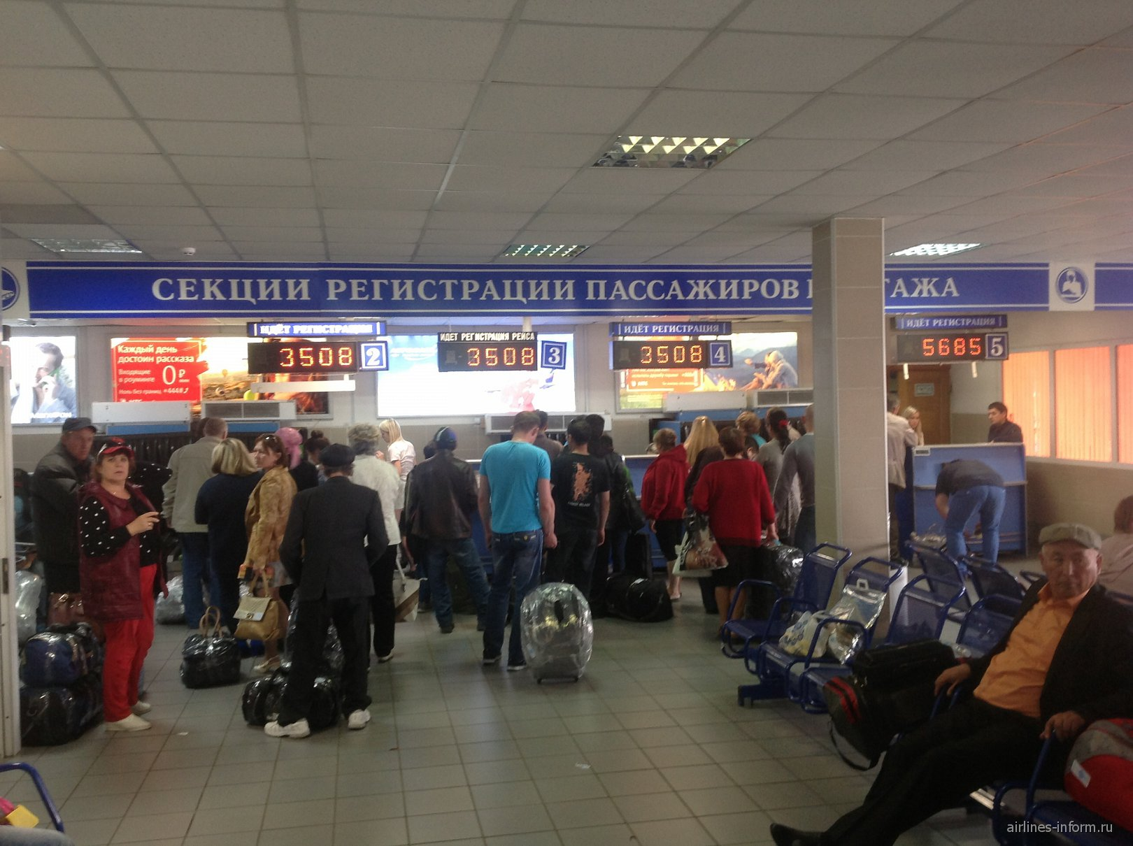Регистрация на вылеающие рейсы в аэропорту Елизово Петропавловска Камчатского