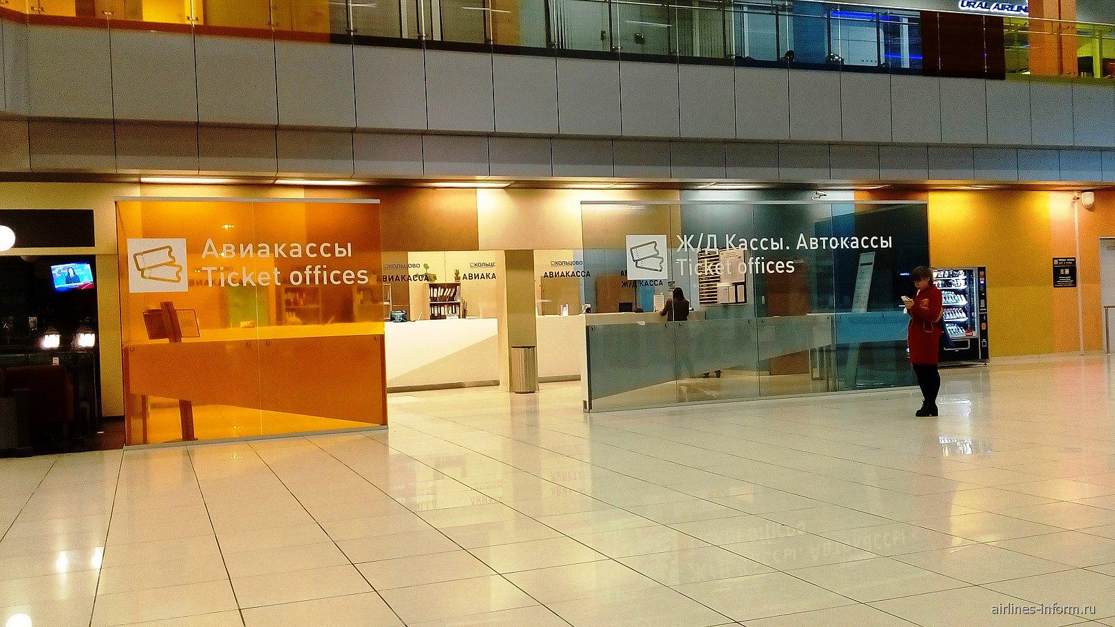 Авиа и ЖД кассы в терминале А аэропорта Екатеринбург Кольцово