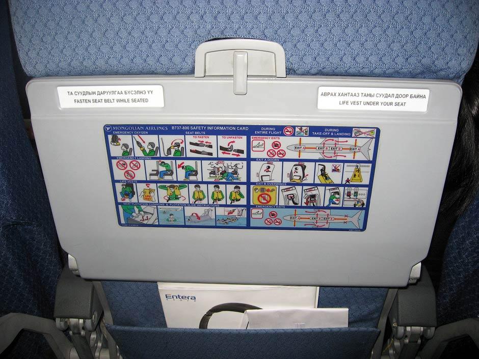 Инструкция по безопасности Боинг-737-800