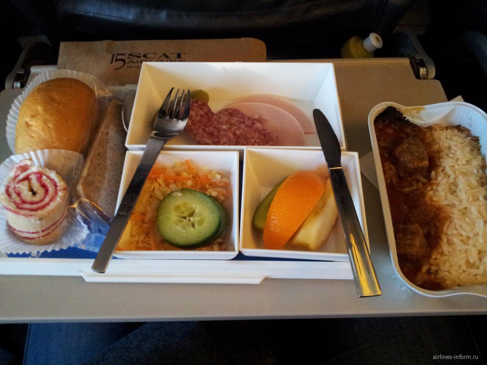 Питание на рейсе Москва-Шымкент авиакомпании СКАТ