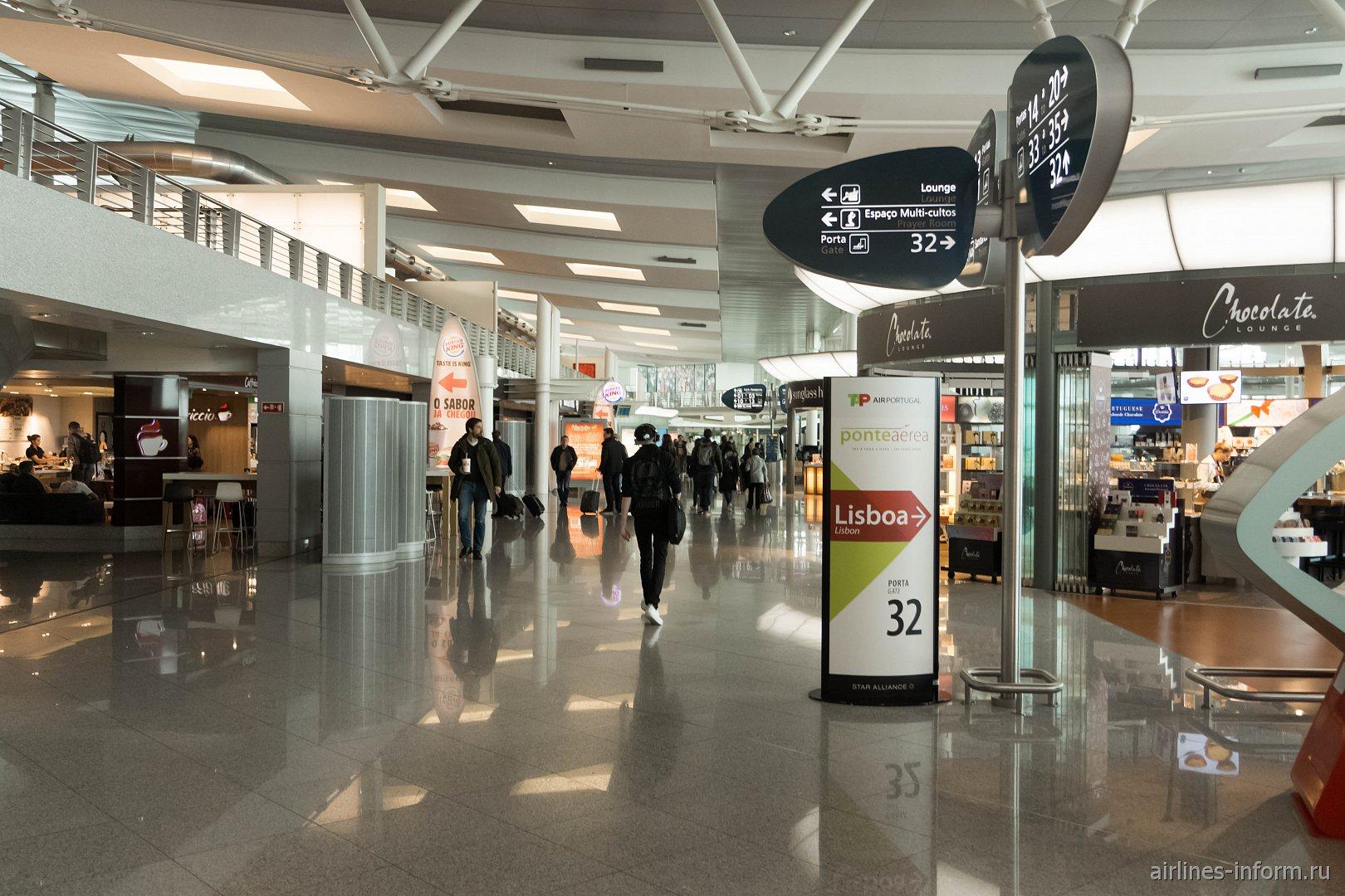 В чистой зоне аэропорта Порту Франсишку Са Карнейру