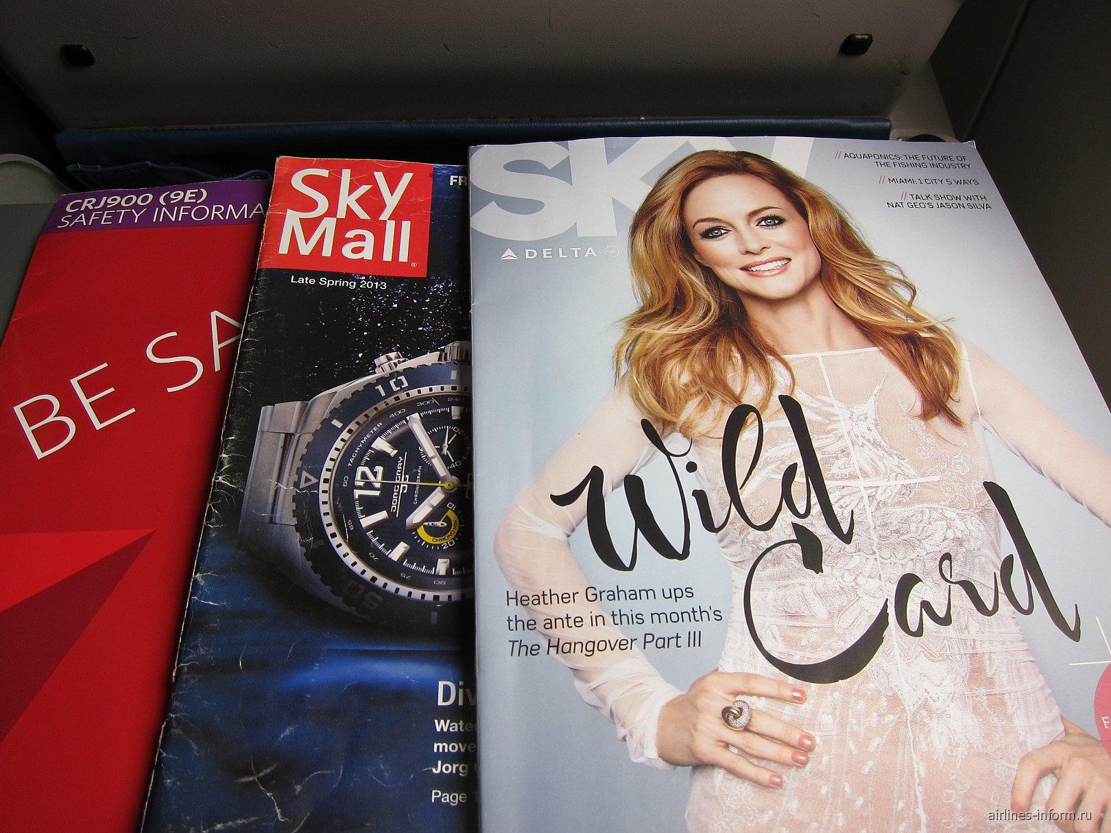 Журналы для пассажиров авиакомпании Delta