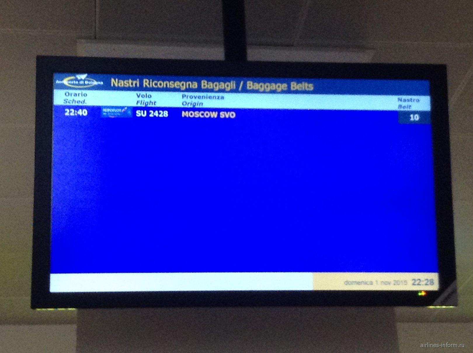 В аэропорту единственный наш рейс