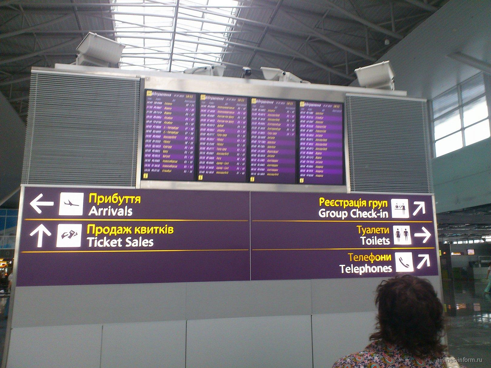 В киевском аэропорту Борисполь