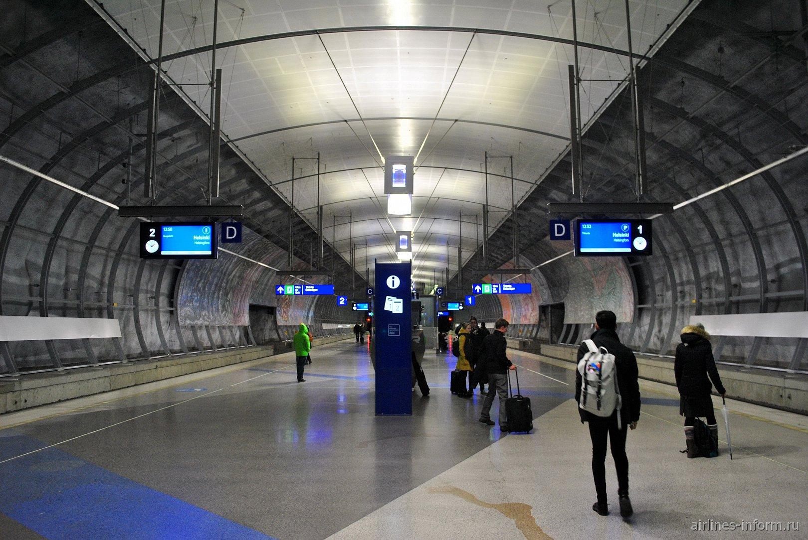 Станция Аэроэкспресса в аэропорту Хельсинки Вантаа