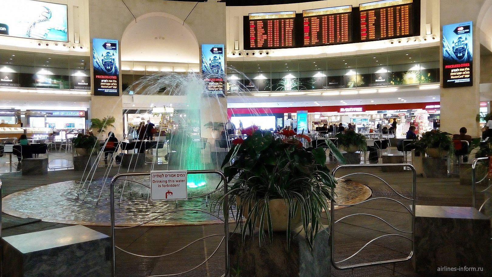 Фонтан в чистой зоне аэропорта Тель-Авив Бен Гурион