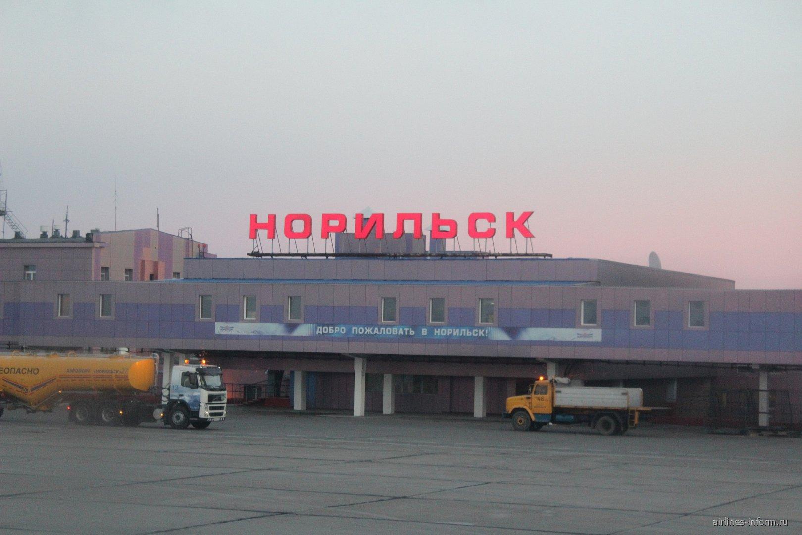 Аэровокзал аэропорта Норильск Алыкель