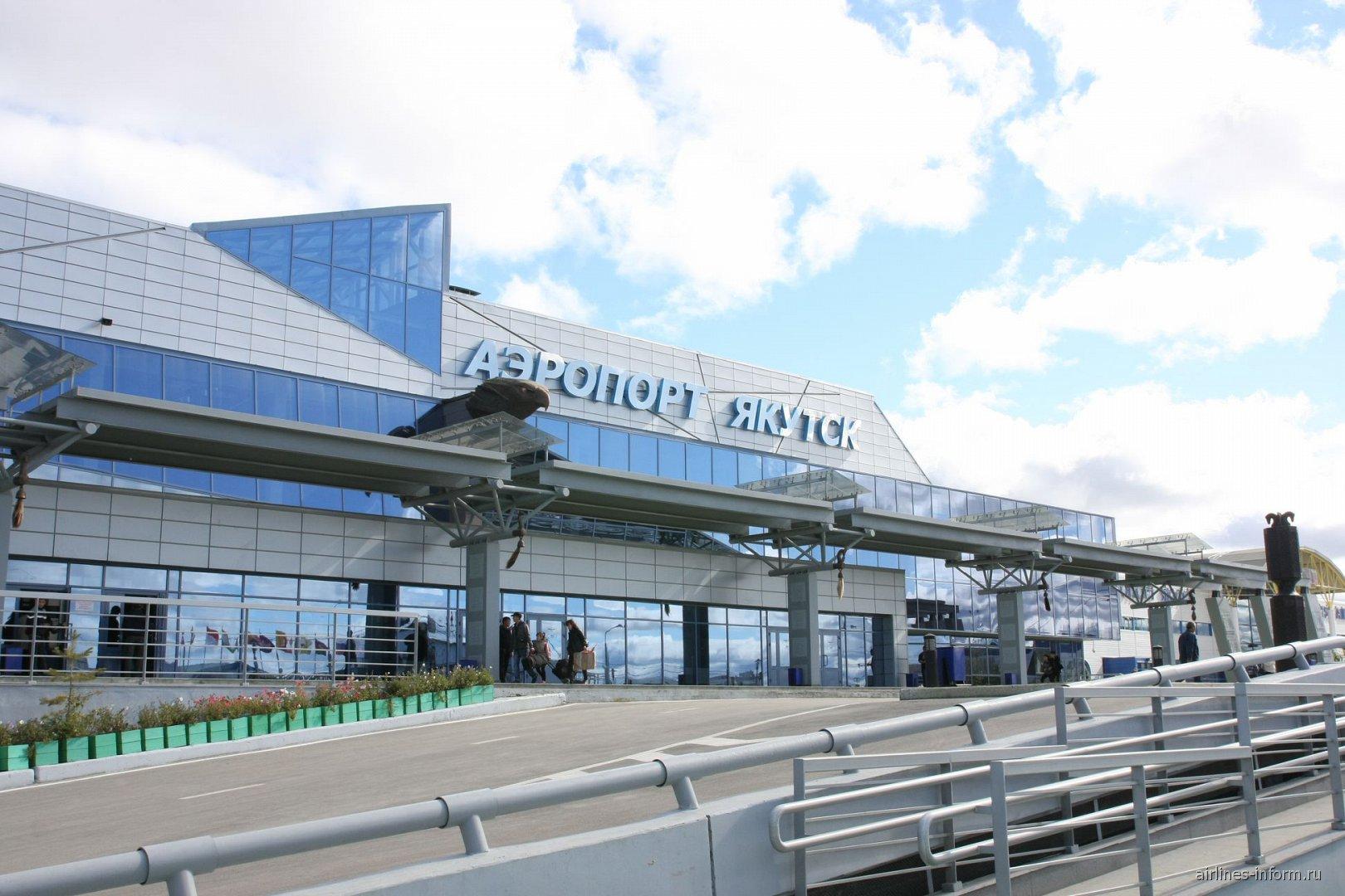 Аэровокзал аэропорта Якутск