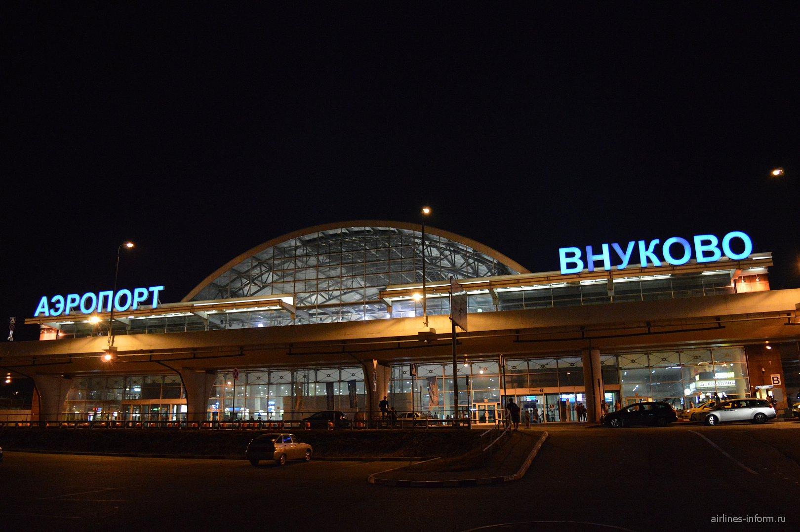 Терминал B аэропорта Внуково ночью