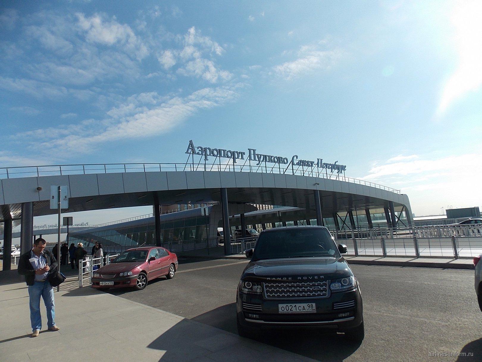 У входа в новый терминал аэропорта Пулково в Санкт-Петербурге