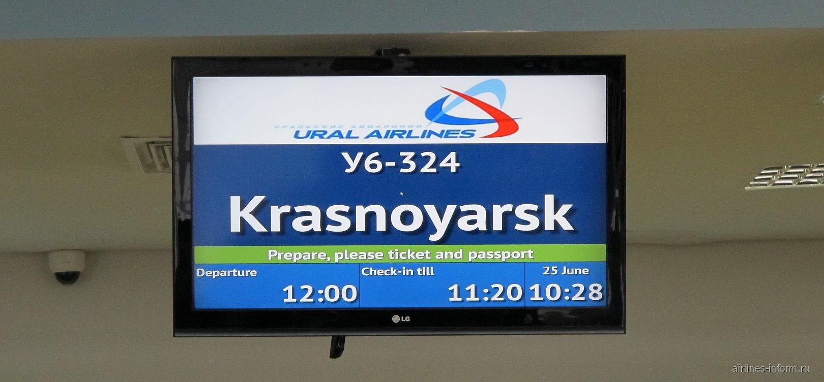 Рейс Уральских авиалиний Владивосток-Красноярск