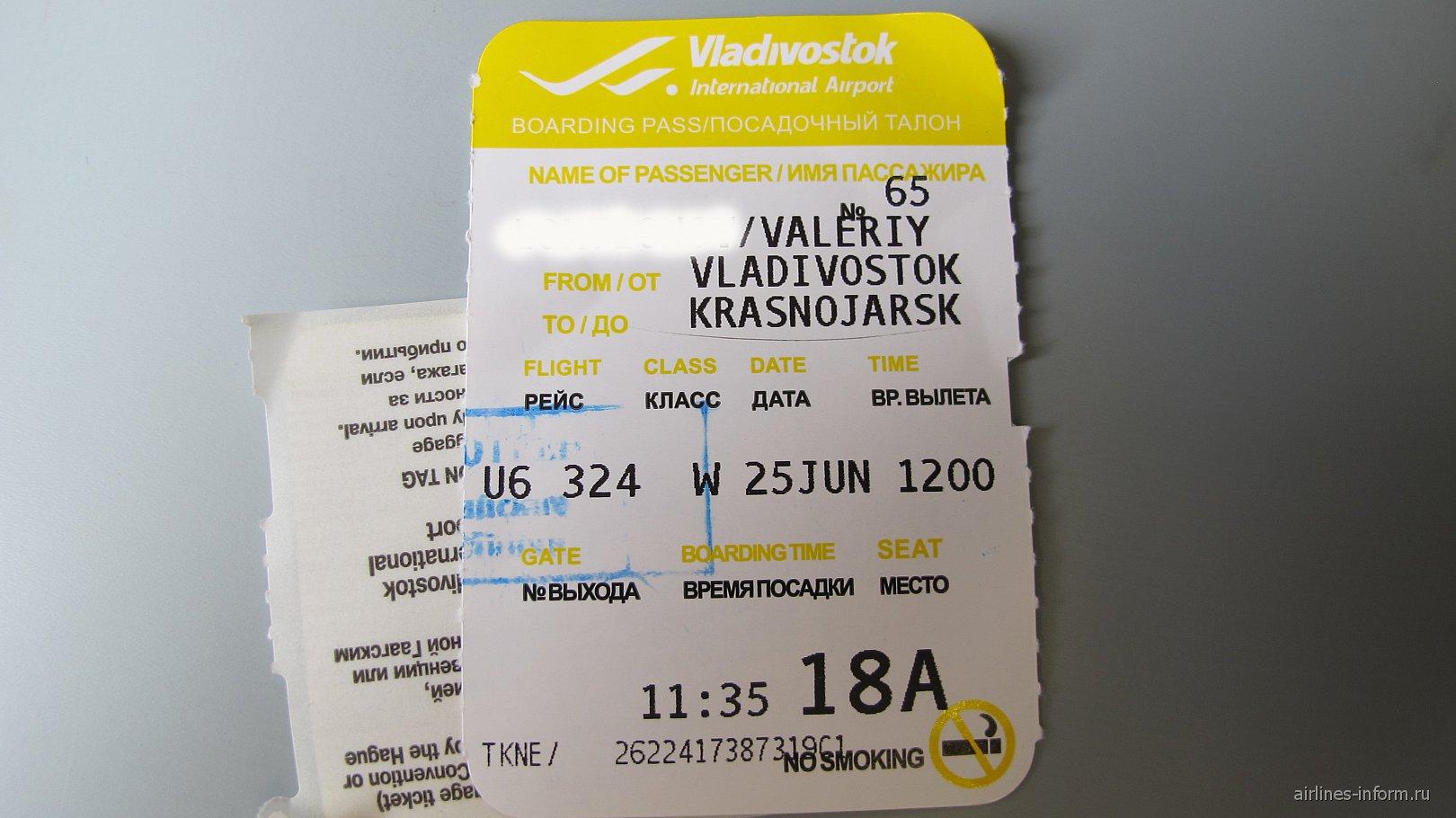 Посадочный талон на рейс Уральских авиалиний