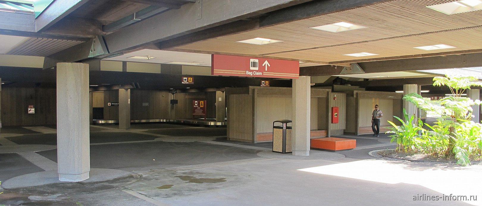 Зона выдачи багажа в аэропорту Хило