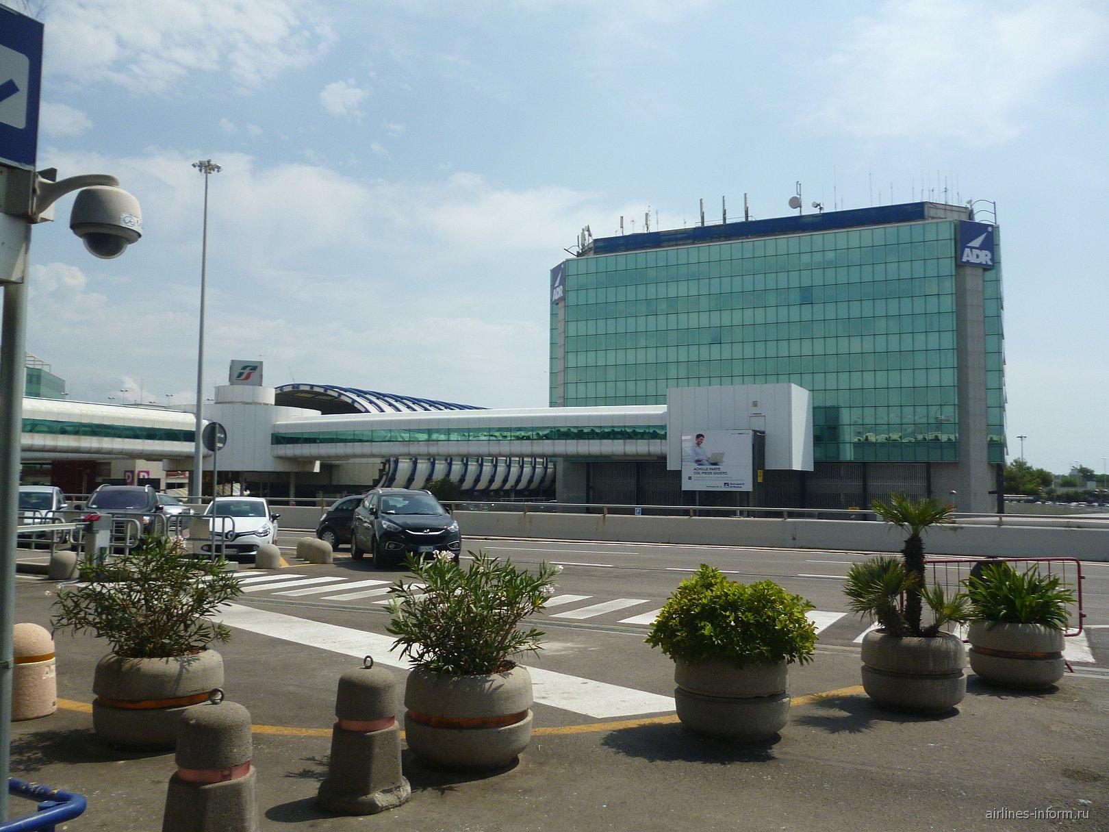 Здание администрации аэропорта и станция Аэроэкпресса в аэропорту Рим Фьюмичино