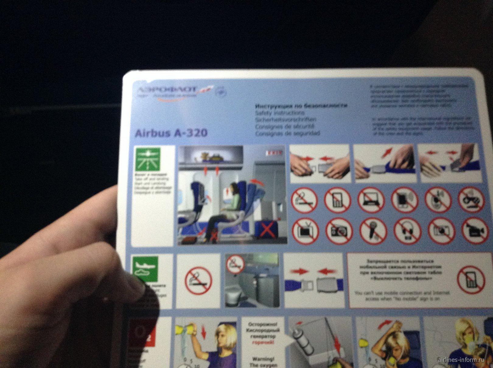 Инструкция по безопасности