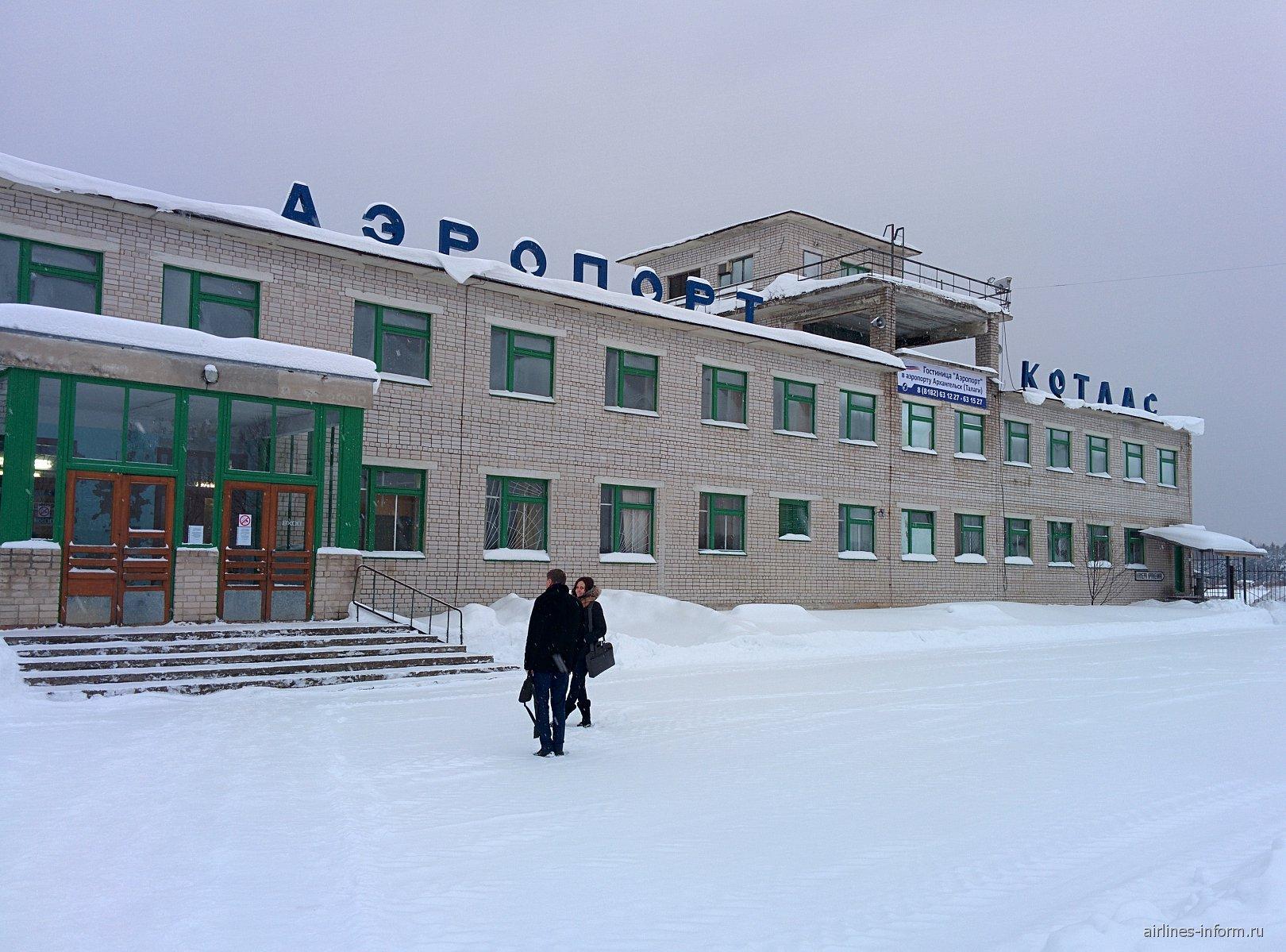Аэровокзал аэропорта Котлас со стороны привокзальной площади