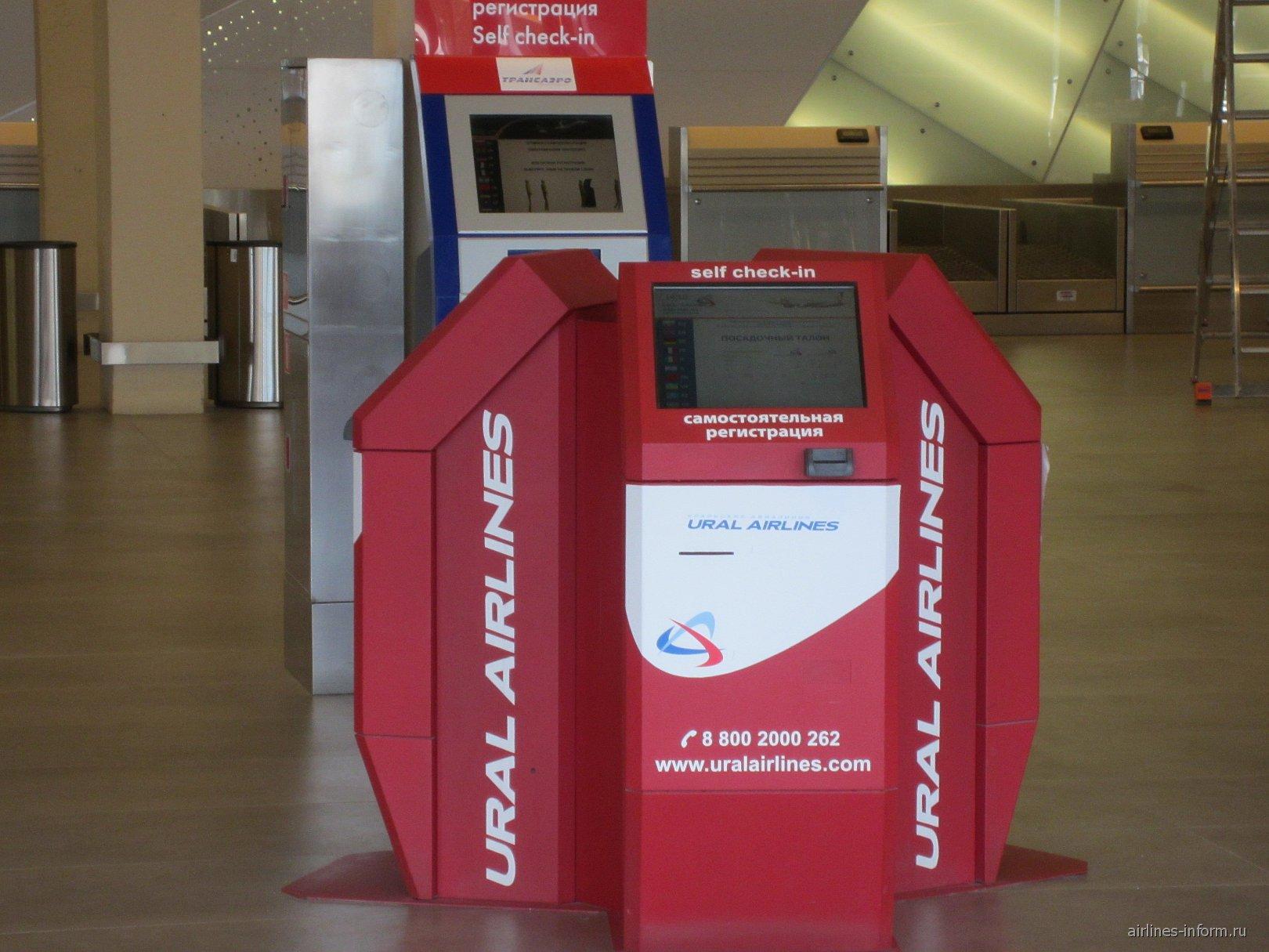 Стойки саморегистрации Уральских авиалиний в аэропорту Кольцово