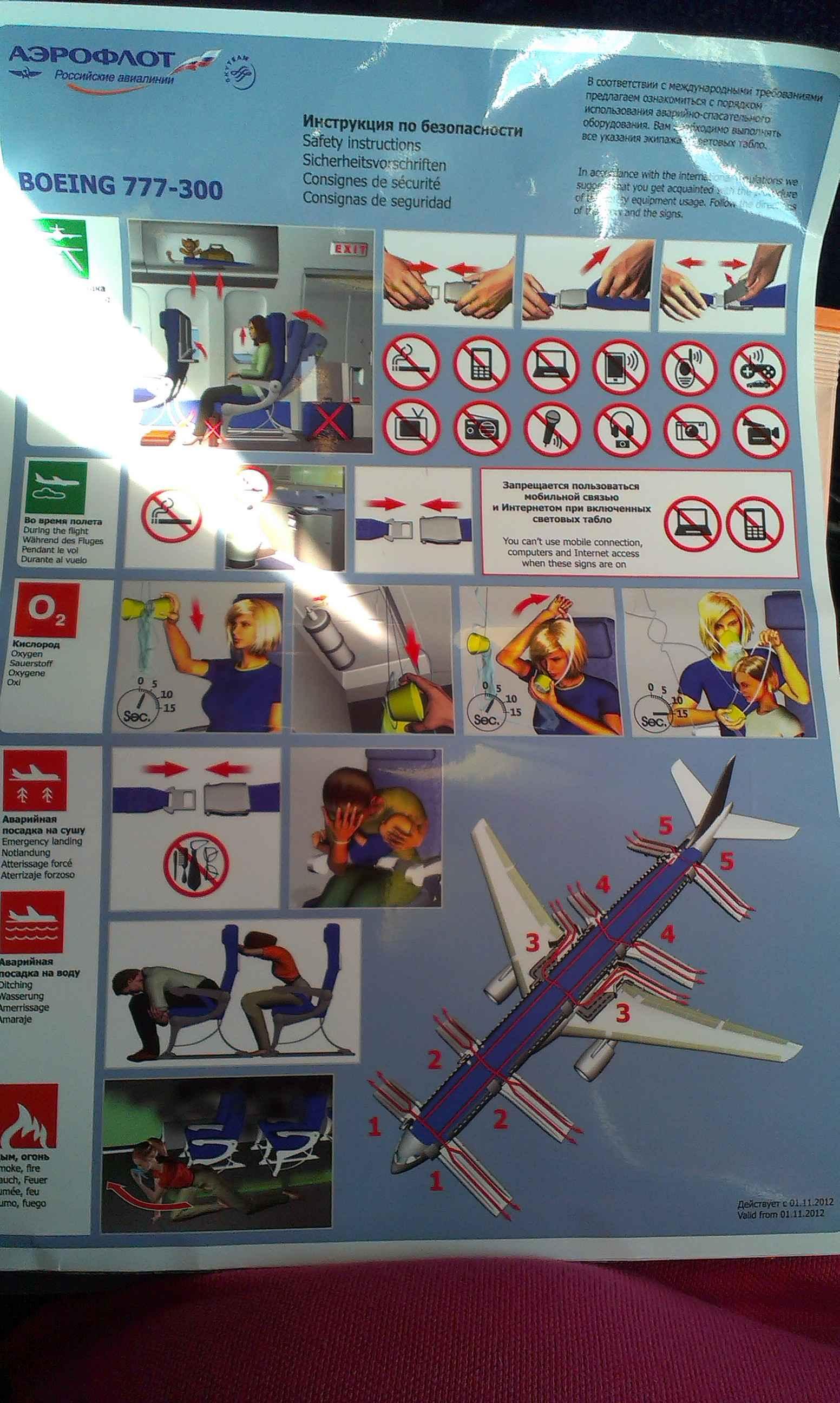 Инструкция по безопасности Боинга-777-300 Аэрофлота