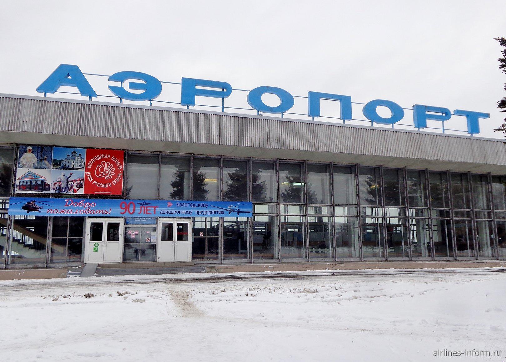 Аэровокзал аэропорта Вологда со стороны привокзальной площади