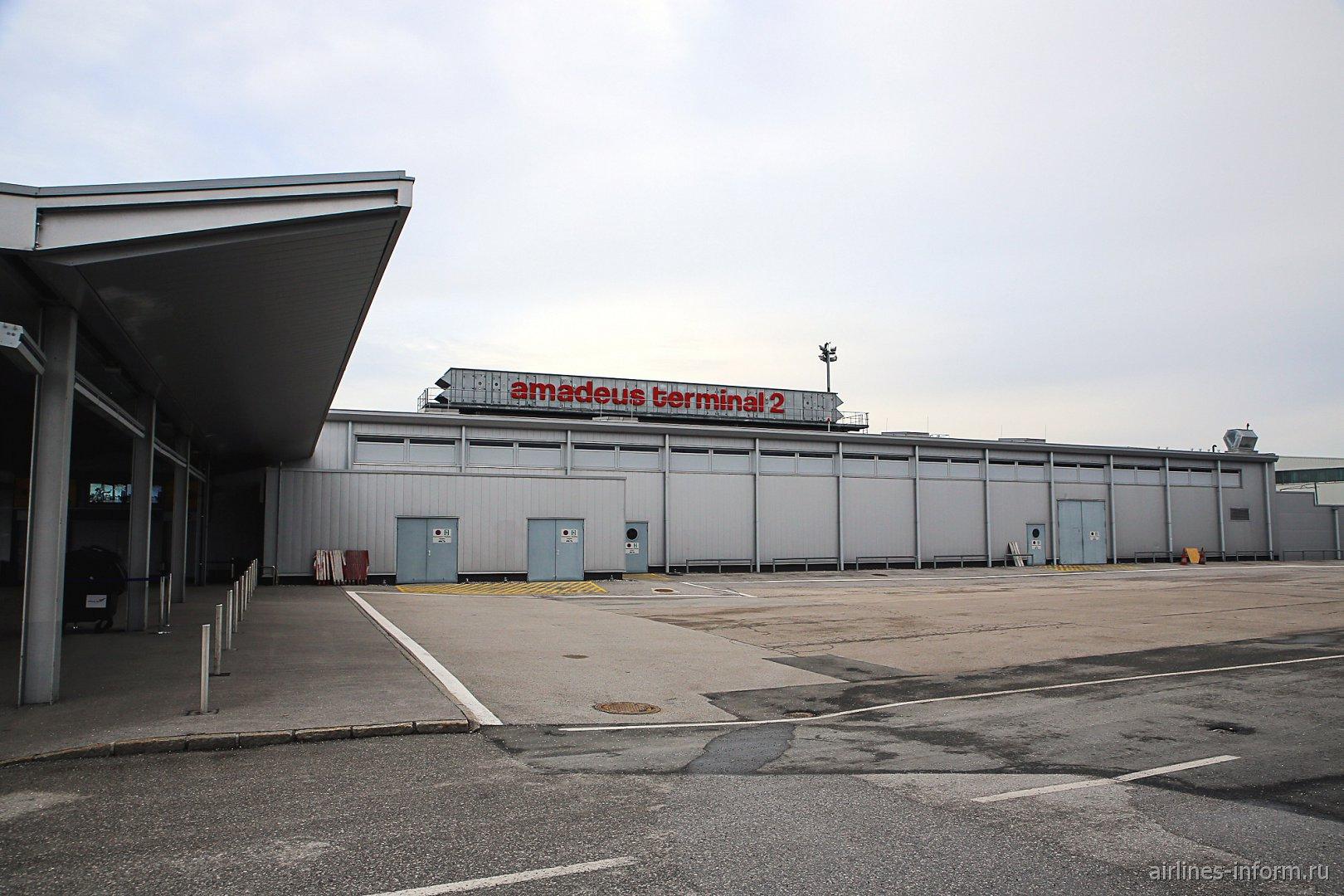 Пассажирский терминал 2 в аэропорту Зальцбург