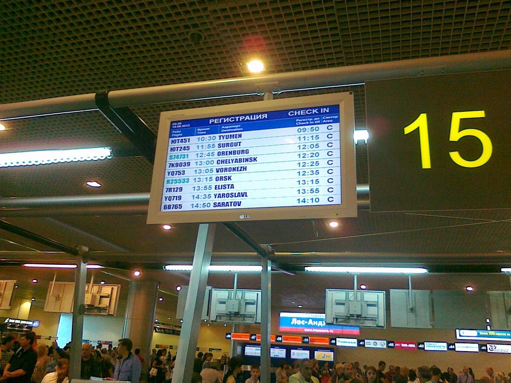 Регистрация на рейс Москва-Тюмень авиакомпании UTair