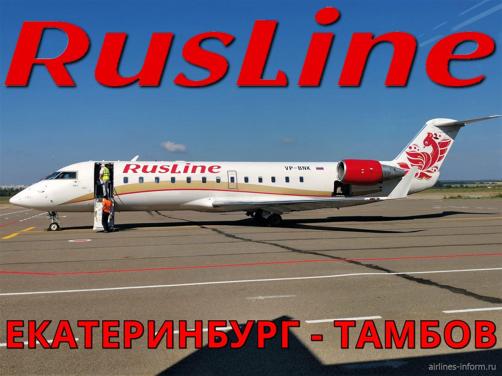 РусЛайн: Екатеринбург - Тамбов