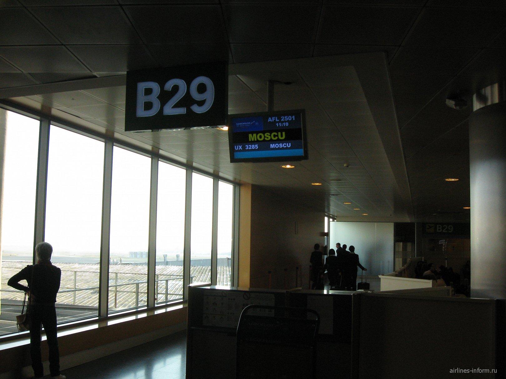 Выход на посадку B29
