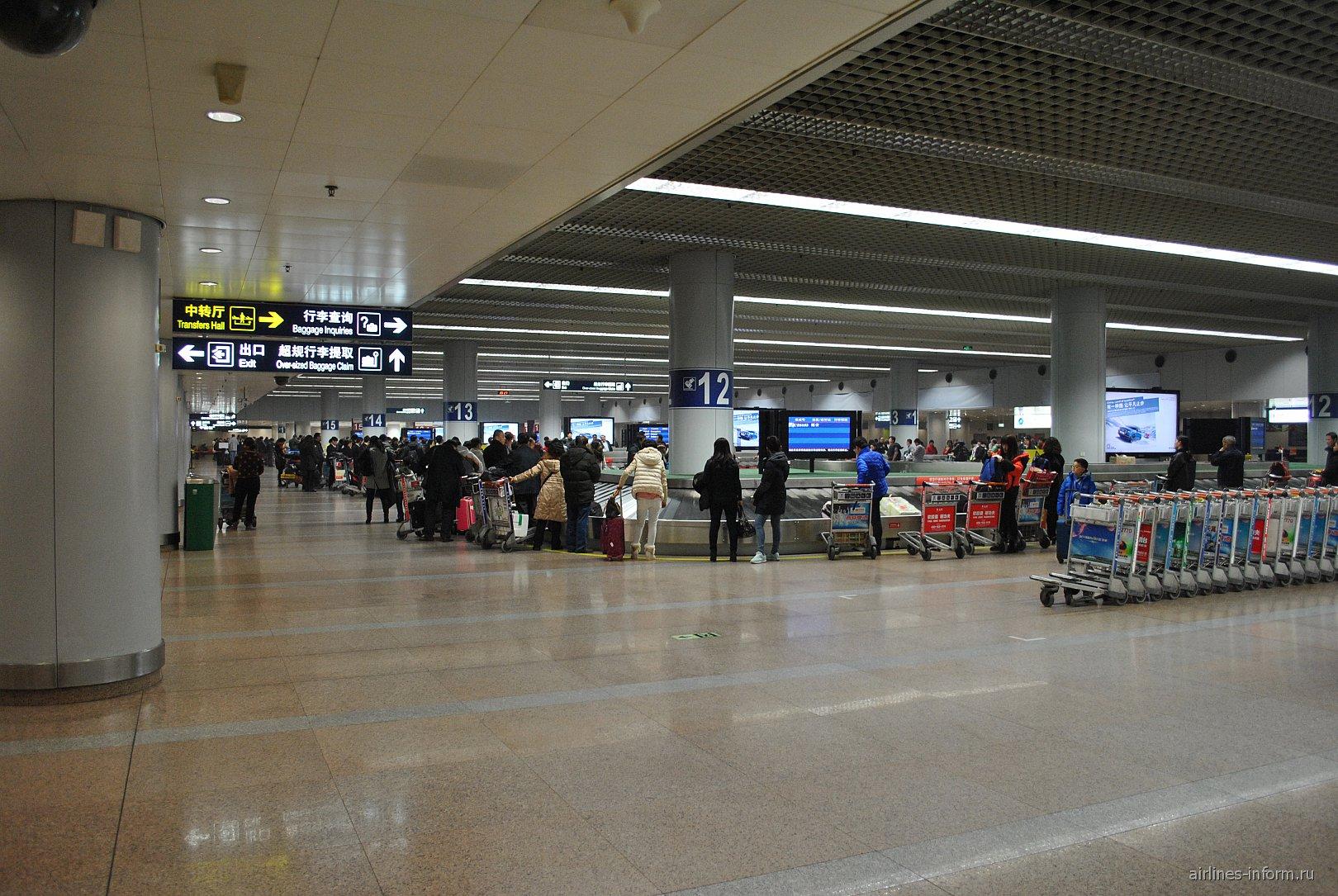 Зал выдачи багажа в аэропорту Пекин Столичный
