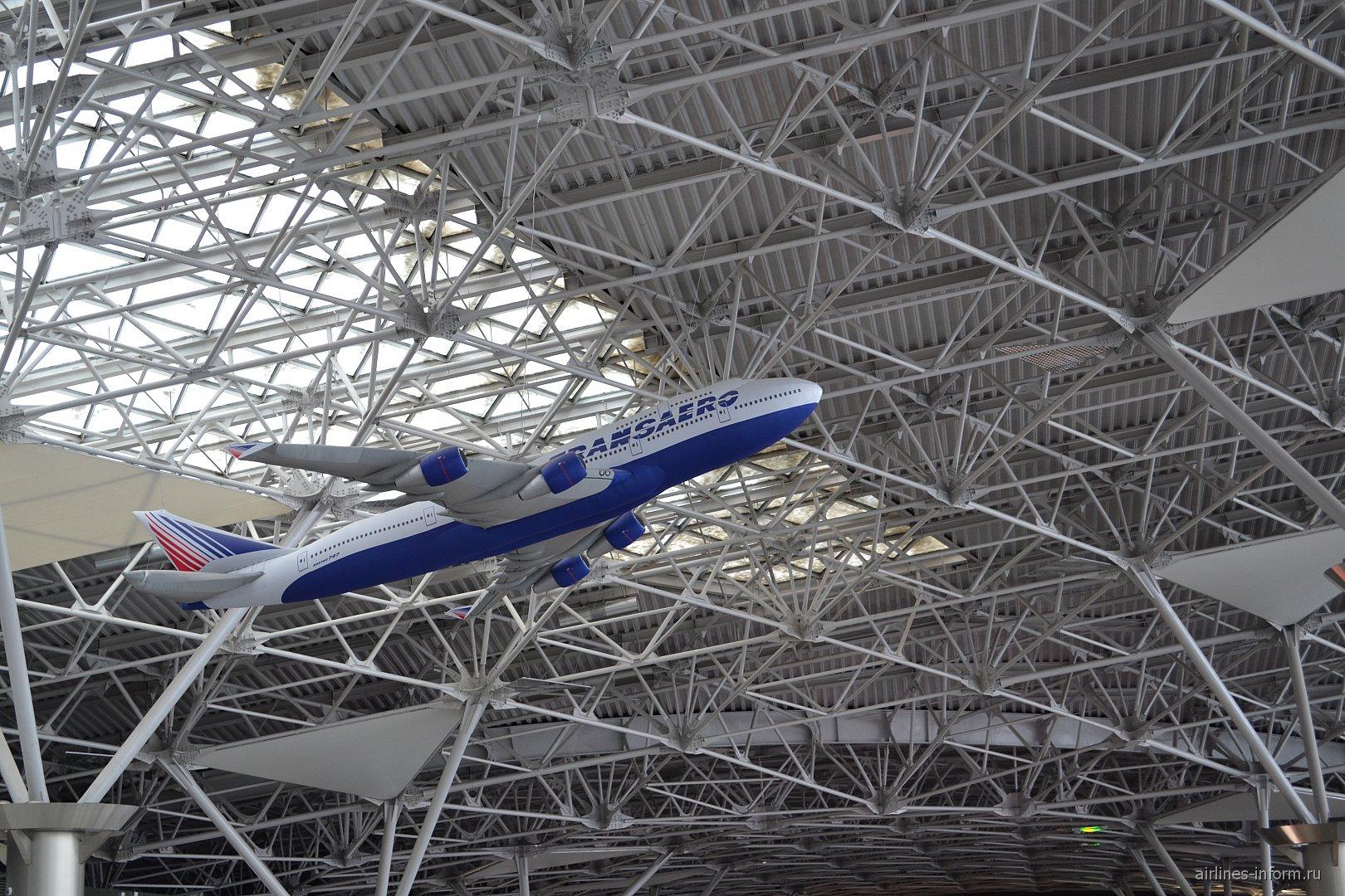 Надувной самолет Боинг-747 Трансаэро под потолком терминала А аэропорта Внуково