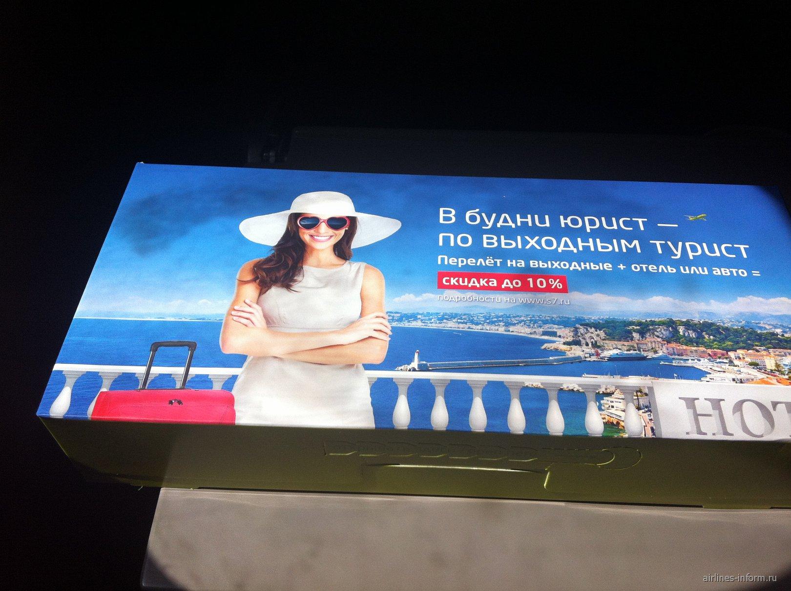 Питание на рейсе Владикавказ-Москва авиакомпании S7 Airlines