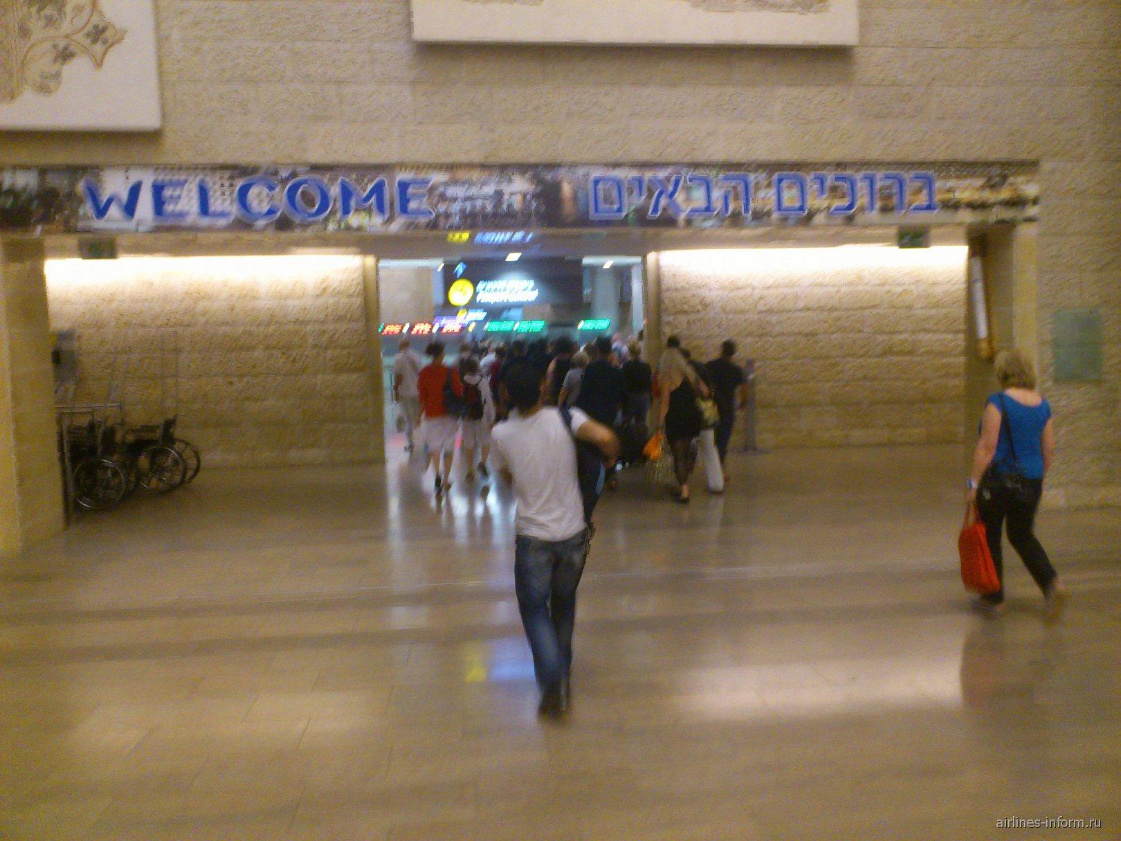 В аэропорту Бен-Гуреон Тель-Авива