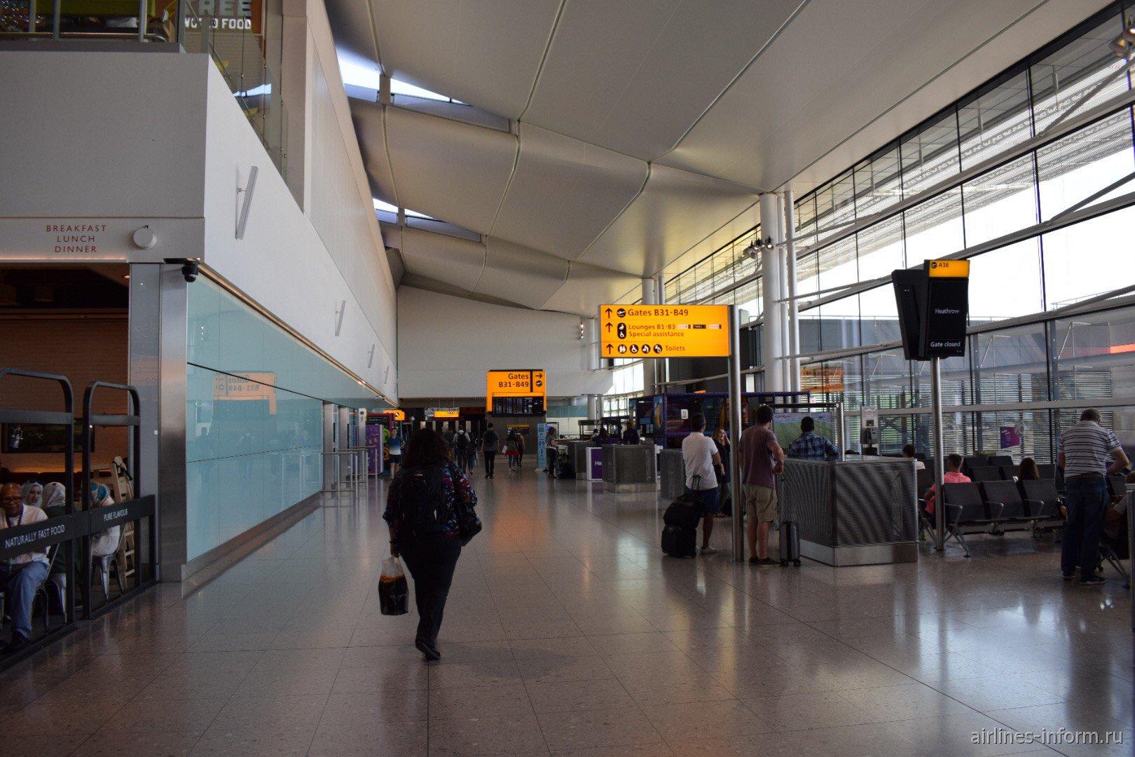 Выходы на посадку в терминале 2 аэропорта Лондон Хитроу