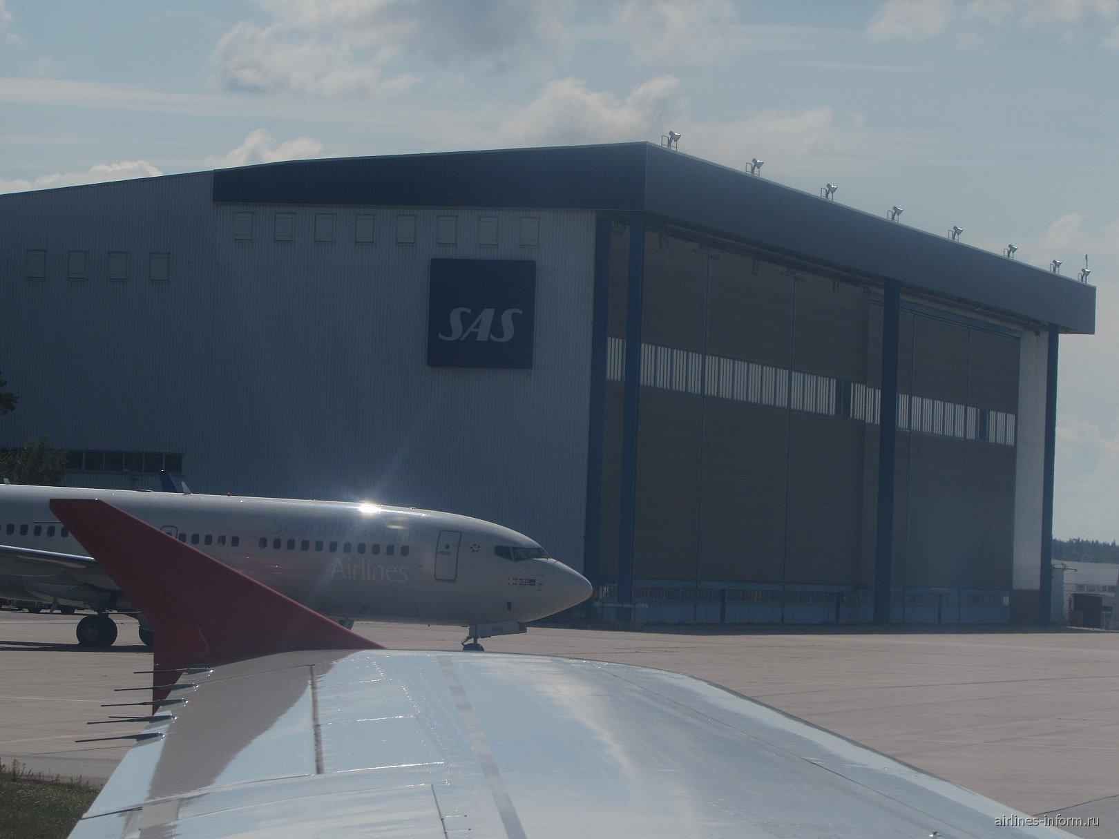 Ангар SAS в аэропорту Арланда