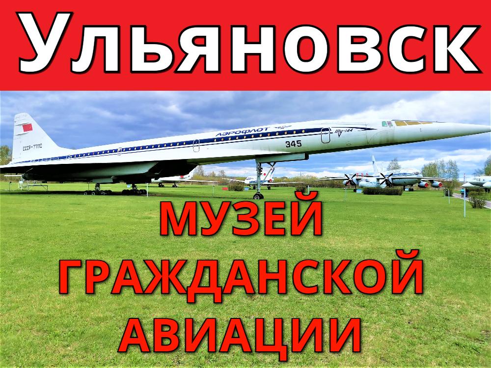 Музей гражданской авиации. Ульяновск