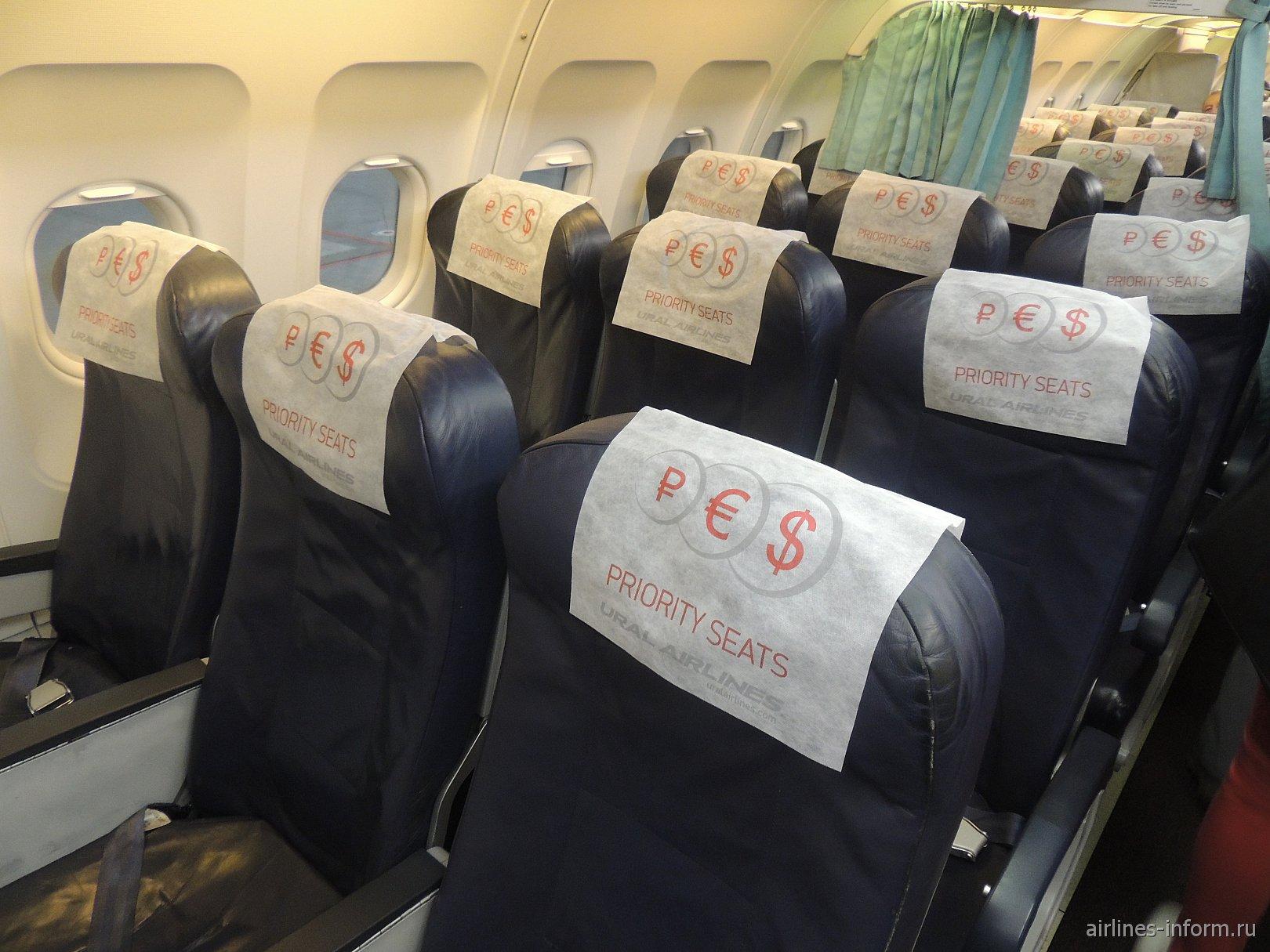 Места приоритетной посадки в начале салона Airbus A321 Уральских авиалиний