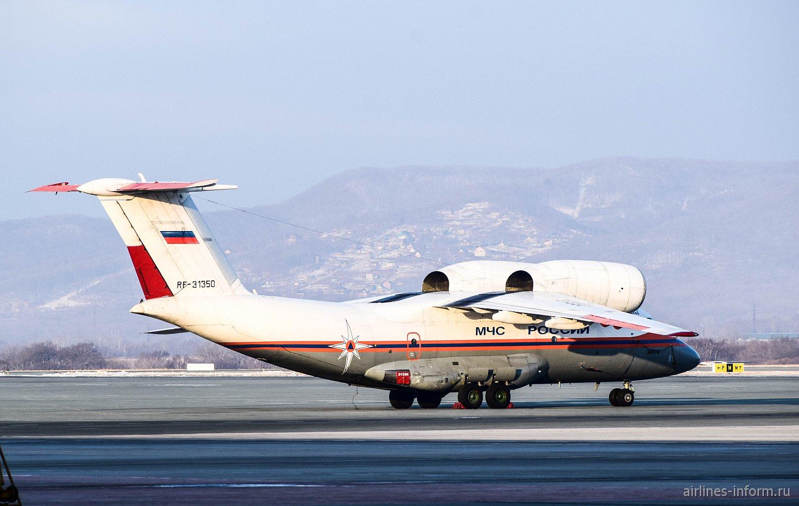 Самолет Ан-74 МЧС России в аэропорту Владивостока