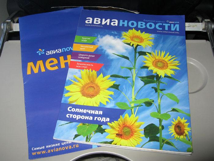 Меню и бортовой журнал авиакомпании Авианова