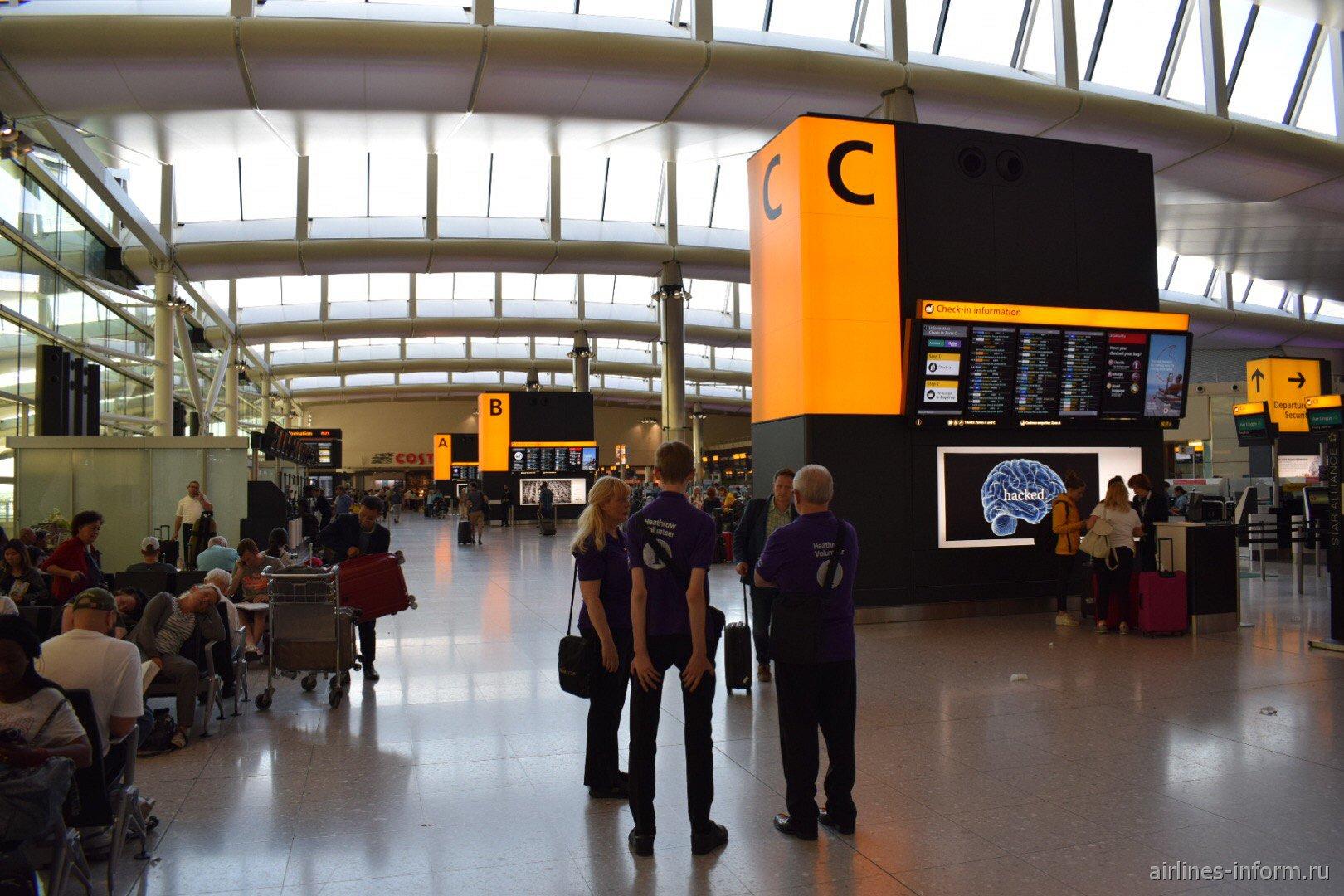 В терминале 2 аэропорта Лондон Хитроу