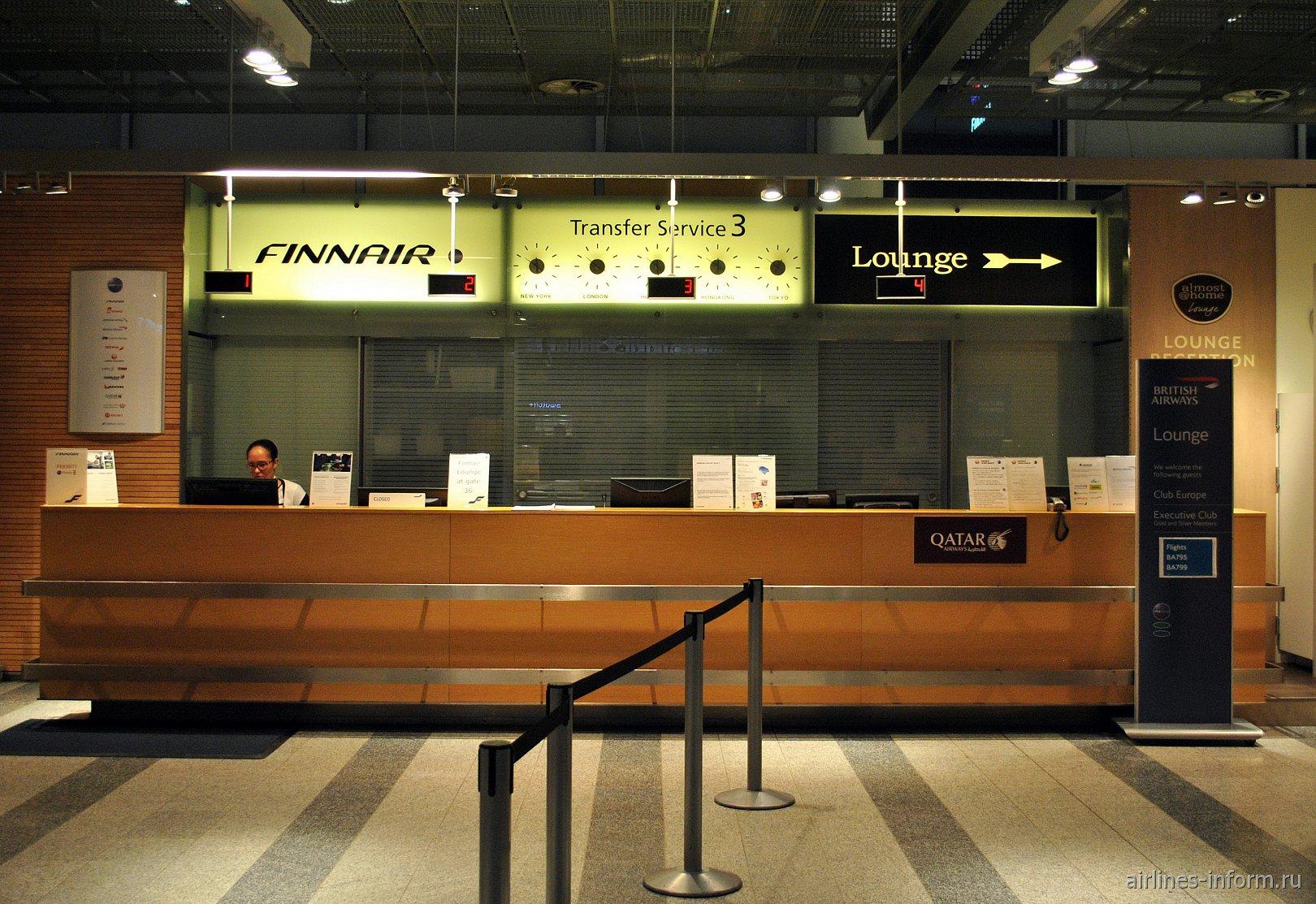 Трансферная стойка Finnair в терминале Т2 аэропорта Хельсинки Вантаа
