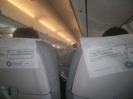 Рейс Москва-Петербург авиакомпании Сибирь
