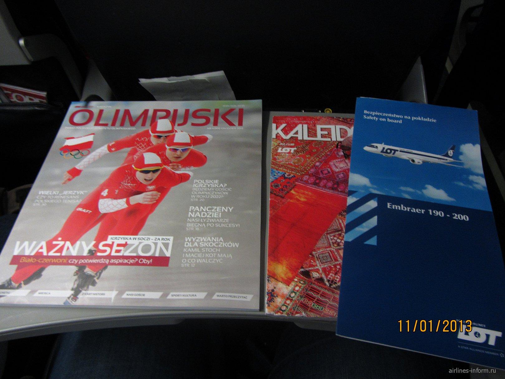 Журналы для пассажиров авиакомпании LOT Polish Airlines