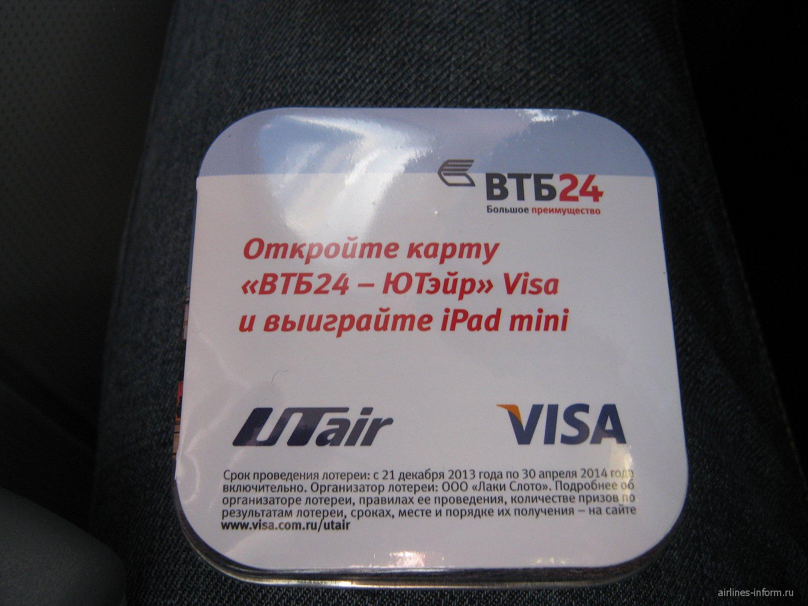 Питание на рейсе ЮТэйр Москва-Калининград