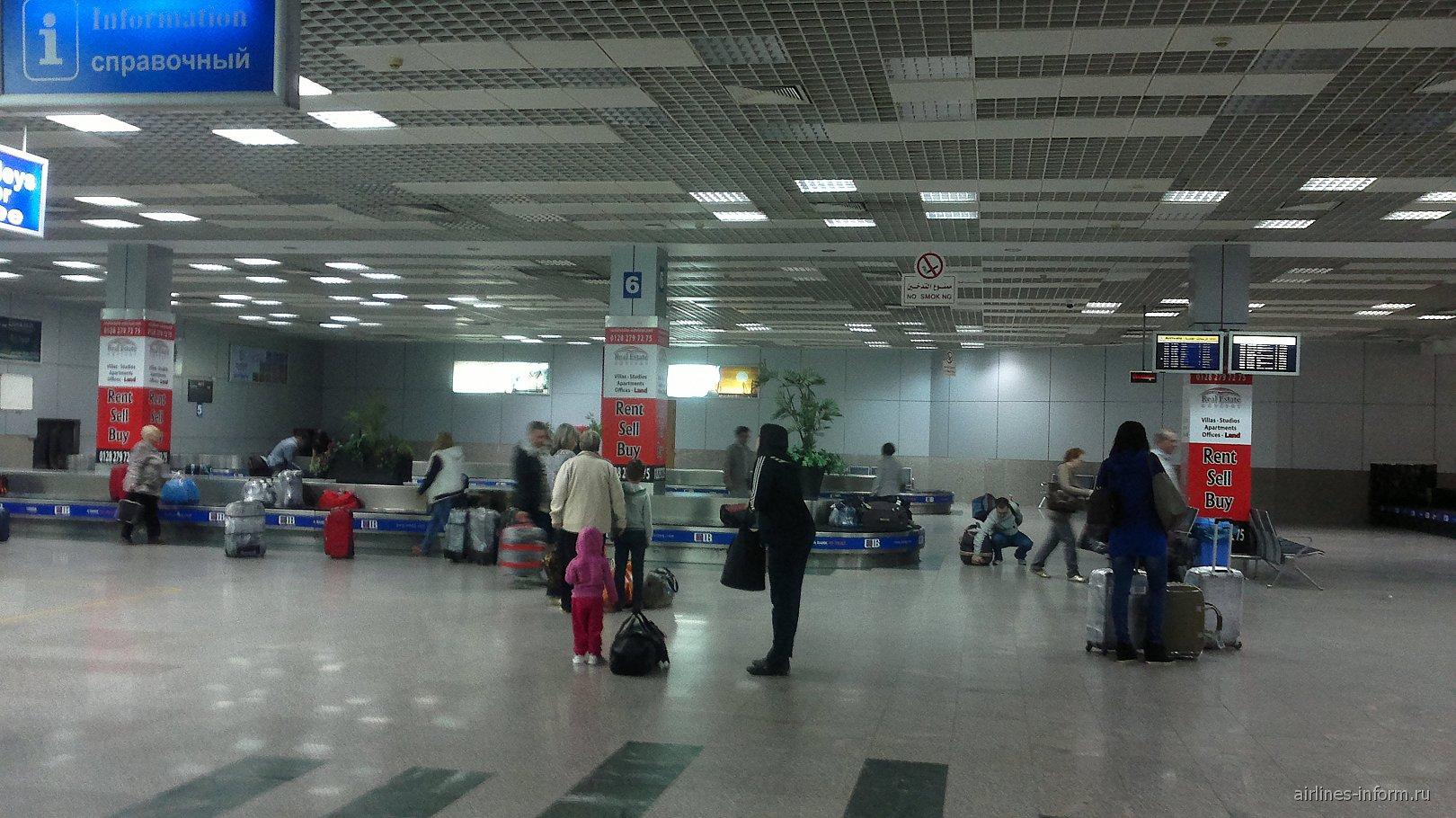 Зал выдачи багажа в аэропорту Хургада