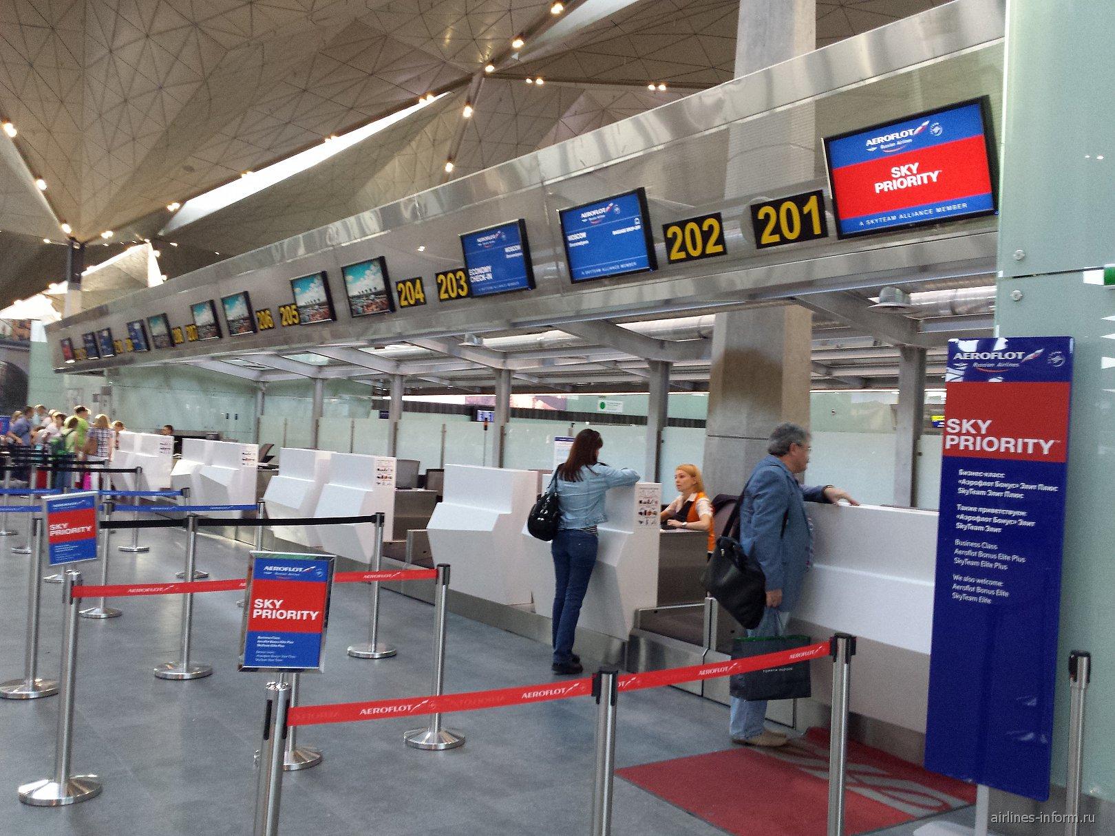 Стойки регистрации Аэрофлота в аэропорту Санкт-Петербург Пулково