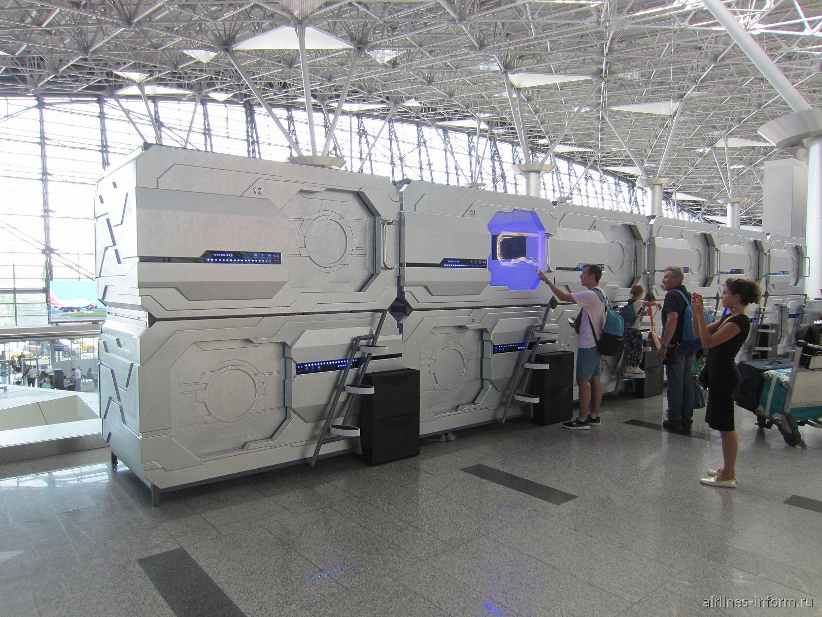 Капсульный отель Aerosleep в терминале А аэропорта Внуково
