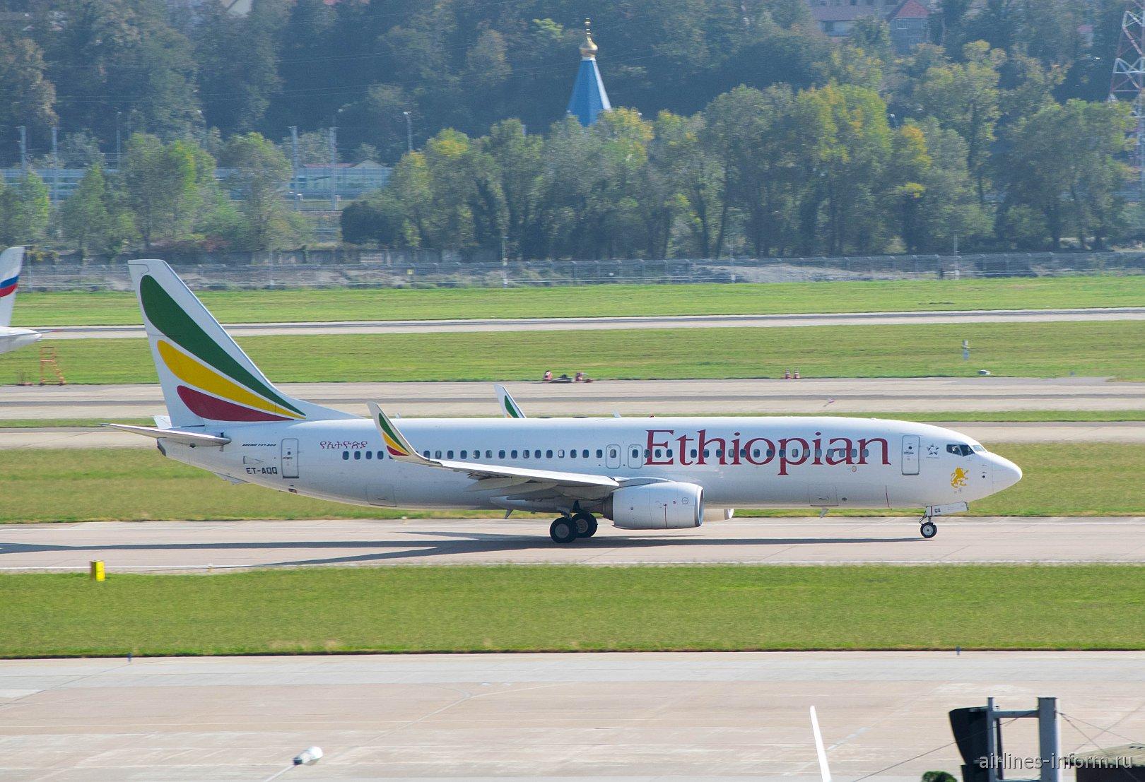 Самолет Боинг-737-800 ET-AQQ Эфиопских авиалиний в аэропорту Сочи