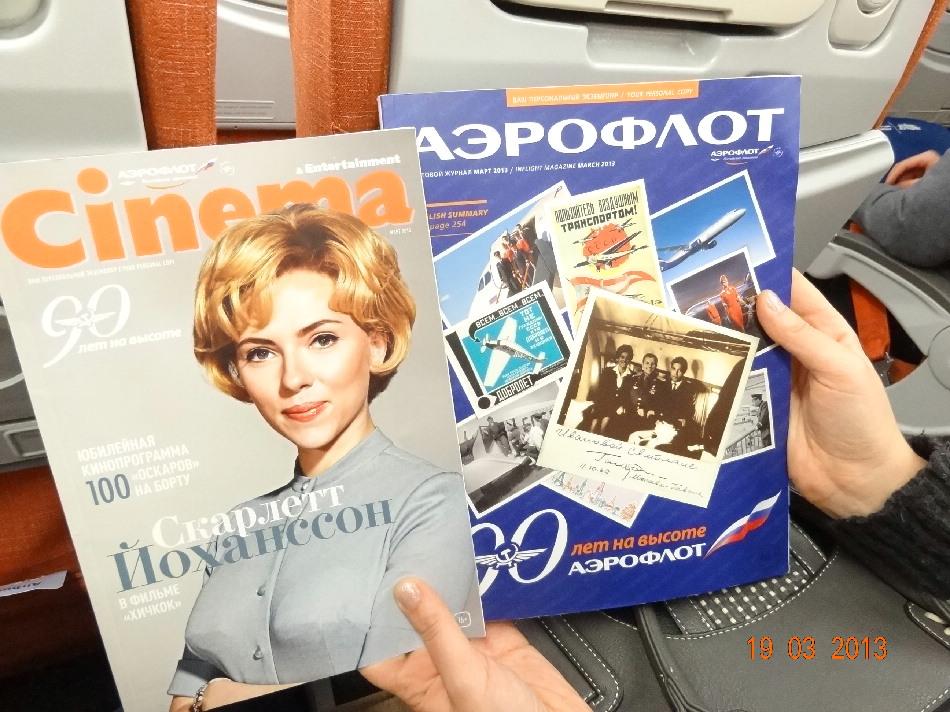 Бортовые журналы Аэрофлота