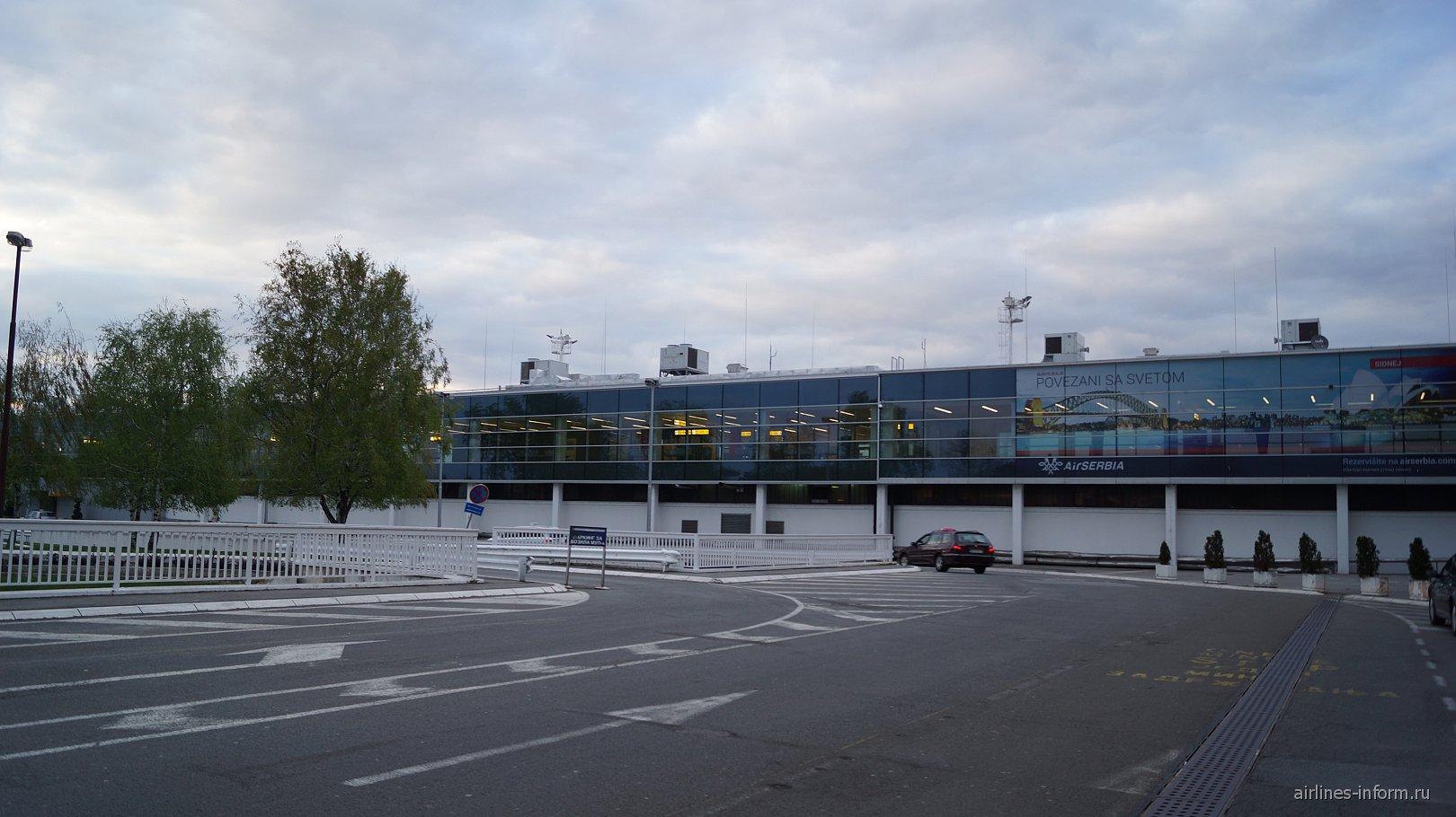 Сектор C терминала 2 аэропорта Белград Никола Тесла
