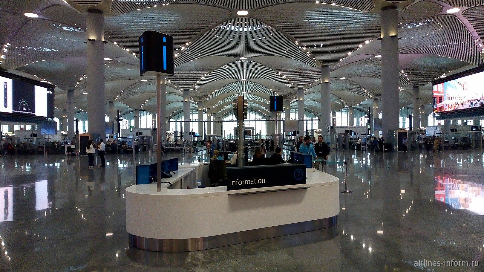 Стойка информации в аэропорту Стамбул Новый